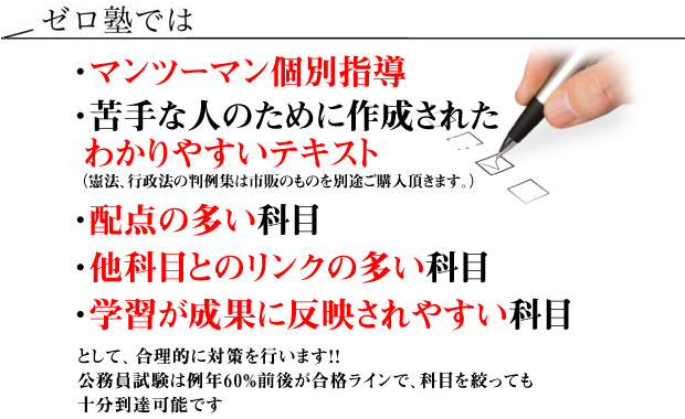 公務員試験、科目、対策
