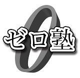 ゼロ塾公務員試験家庭教師