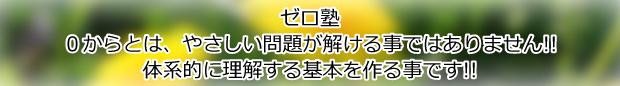 公務員試験、個別指導塾、予備校