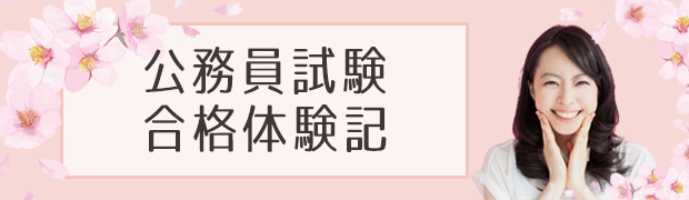 ゼロ塾公務員試験合格体験記