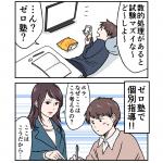 数的推理家庭教師ゼロ塾漫画